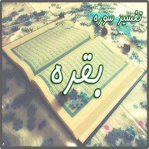 سوره بقره با ترجمه فارسی