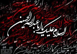 تسلیت فرارسیدن تاسوعا وعشورای حسینی