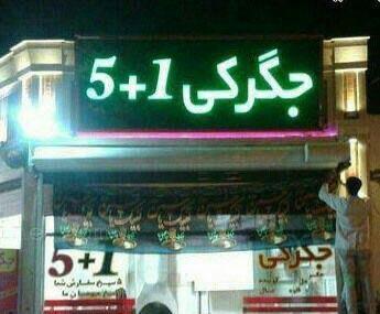 جگرکی 1+5 ، در تهران !! , اجتماعی