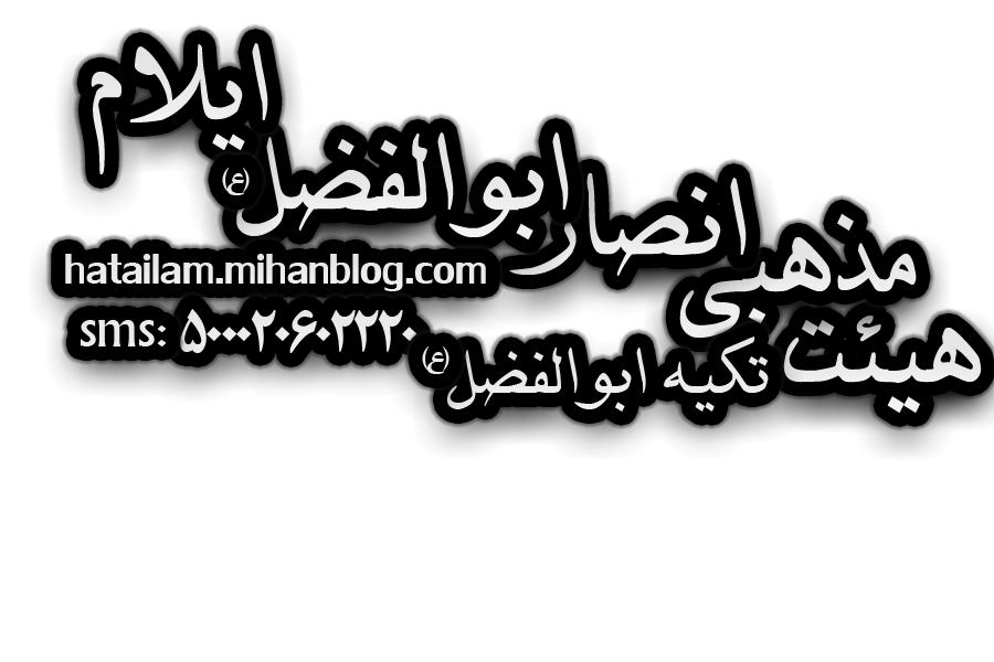 http://s3.picofile.com/file/8218554126/آرم_هیئت.png