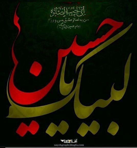 Ashura  Real islam  True islam  Shia muslim  Day of ashura  Imam hussain  Imam hosayn