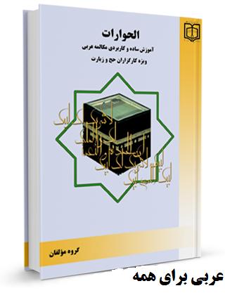 دانلود کتاب الحوارات آموزش مکالمه عربی حجاج سازان حج و زیارت