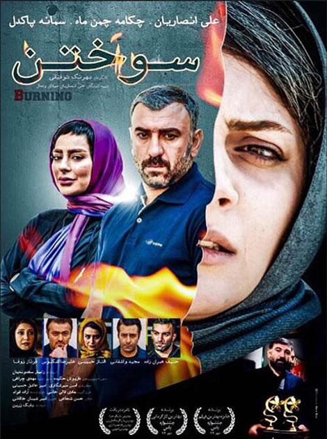 دانلود فیلم ایرانی جدید سوختن