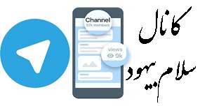 کانال رسمی بیهود سلام