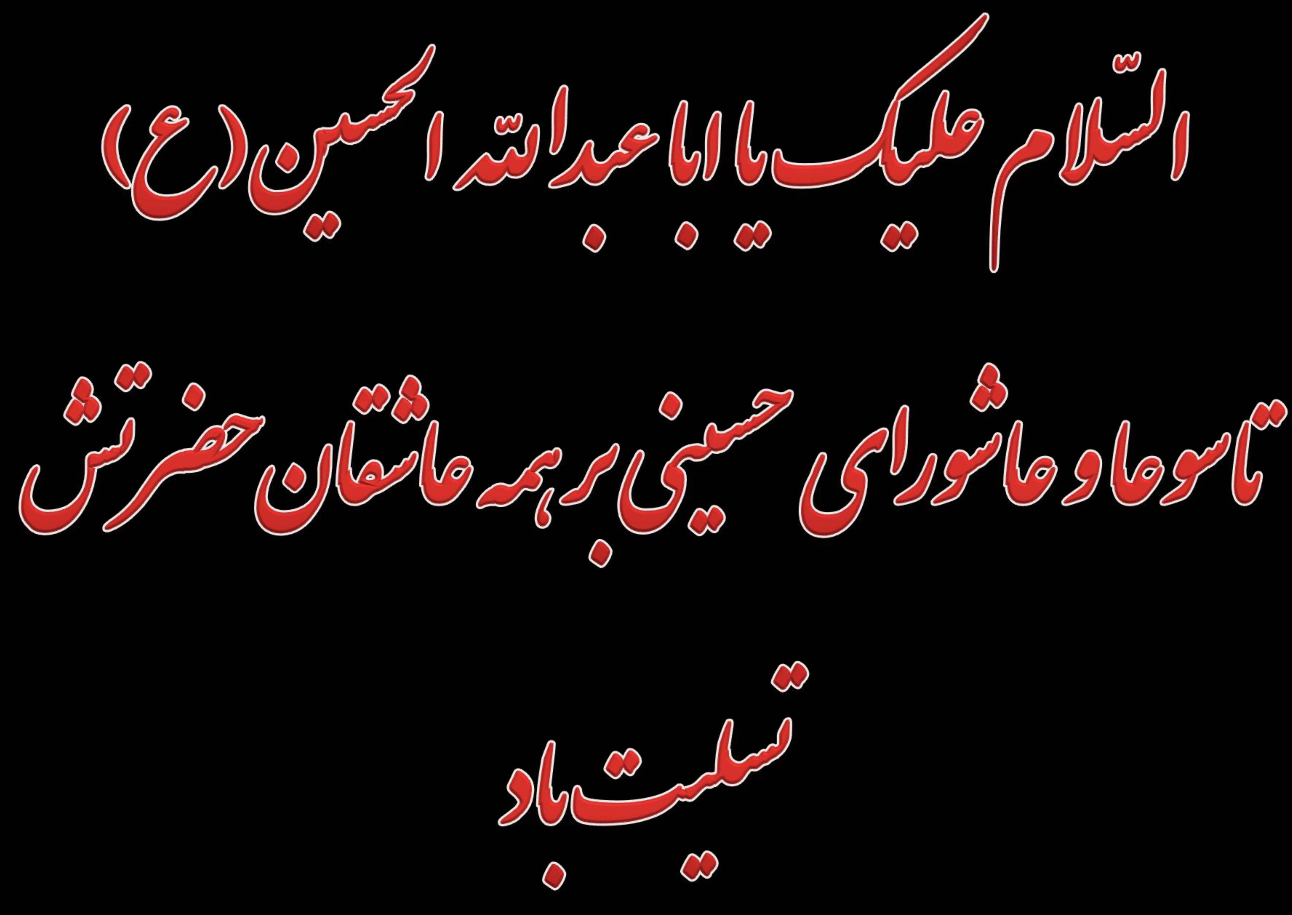 عاشورای حسینی تسلیت باد