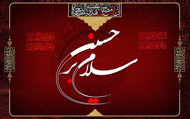 طرح بنر محرم ... سلام بر حسین ... (1)