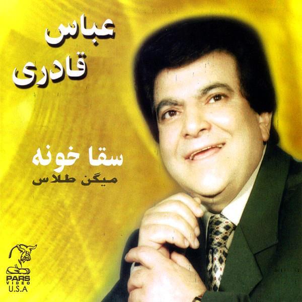 عباس قادری - سقا خونه