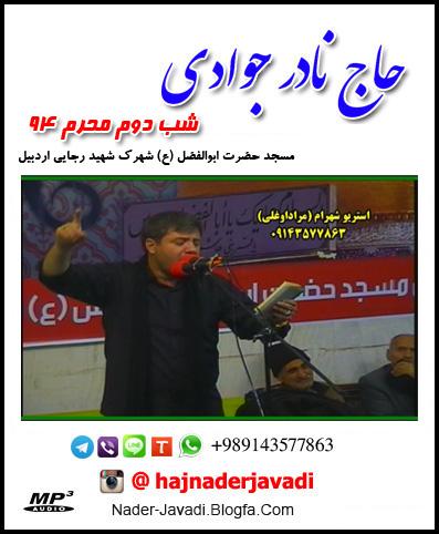 حاج نادر جوادی طشت گذاری پارس آباد 95 رسانه حاج نادرجوادی
