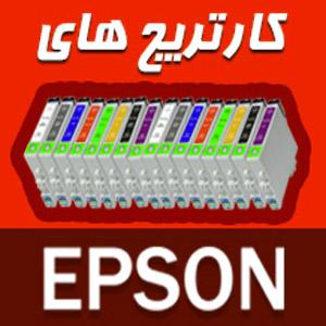 انواع کارتريج اپسون