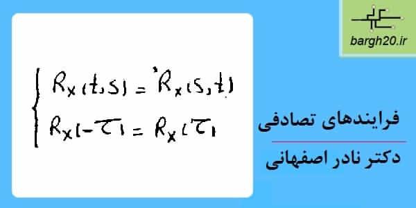 Afbeeldingsresultaat voor تخفیف ویژه فایل حل تمرین فرایندهای تصادفی دکتر نادر اصفهانی
