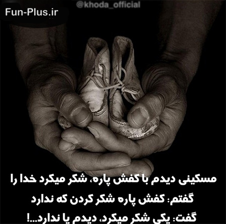 http://s3.picofile.com/file/8219589068/neveshteh_khoda_1_fun_plus_ir_2_.png