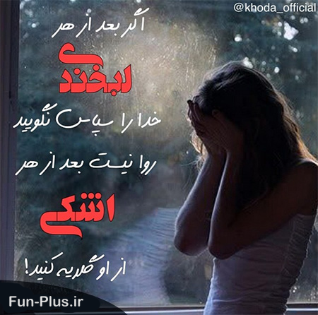http://s3.picofile.com/file/8219589092/neveshteh_khoda_1_fun_plus_ir_3_.png