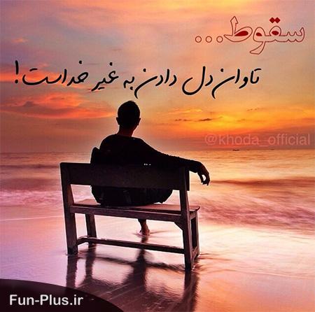 http://s3.picofile.com/file/8219589150/neveshteh_khoda_1_fun_plus_ir_5_.png