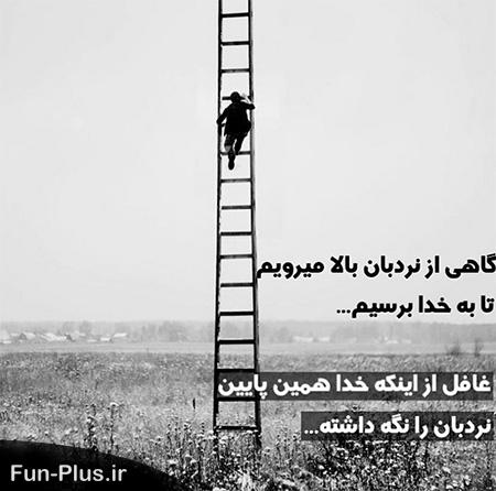 http://s3.picofile.com/file/8219589184/neveshteh_khoda_1_fun_plus_ir_1_.png