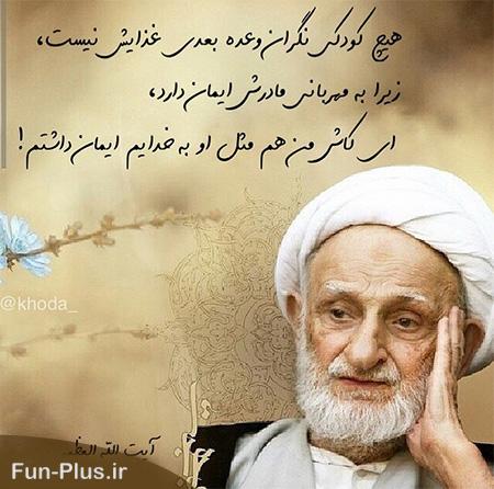 http://s3.picofile.com/file/8219589226/neveshteh_khoda_1_fun_plus_ir_3_.png