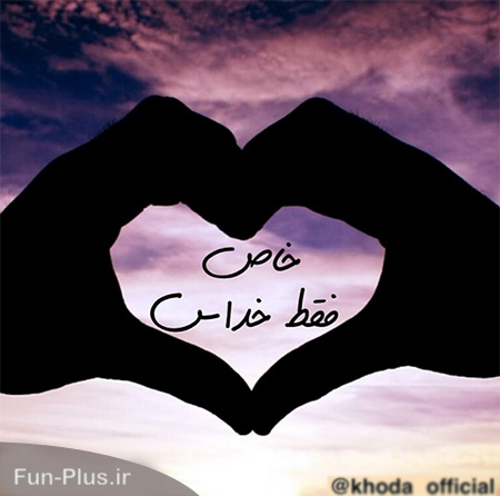 http://s3.picofile.com/file/8219589242/neveshteh_khoda_1_fun_plus_ir.png