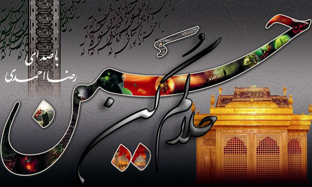 Reza_Ahmadi_Halalam_Kon_Hossein_.jpg
