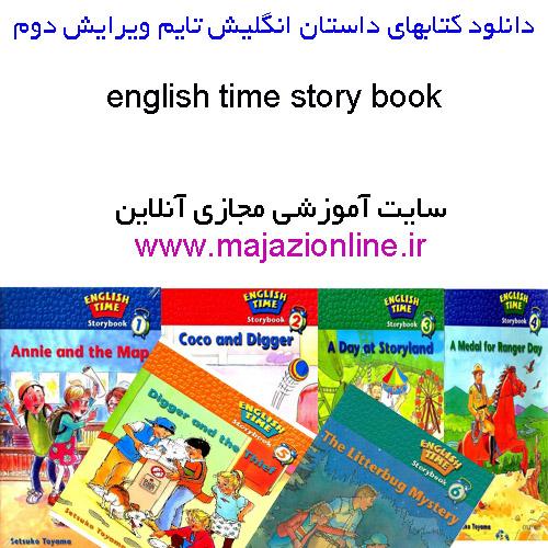 دانلود کتابهای داستان انگلیش تایم ویرایش دومenglish time story book