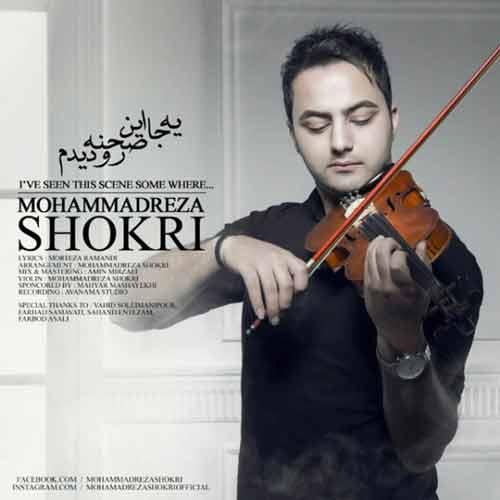 دانلود آهنگ جدید محمد رضا شکری به نام یه جا این صحنه رو دیدم
