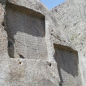 ترجمه ی کتیبه های گنجنامه
