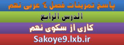 پاسخ تمرینات درس چهارم عربی نهم