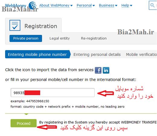 http://s3.picofile.com/file/8220028984/webmoney_2_Bia2Mah_ir_.png