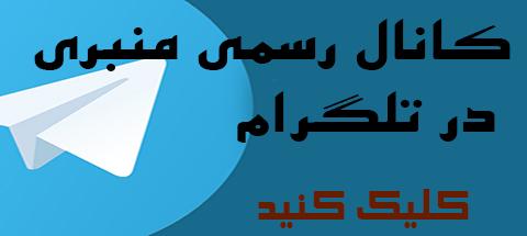 تلگرام سایت منبری  ...