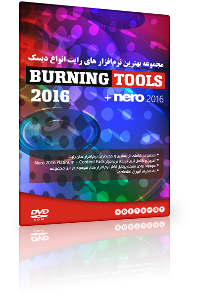 Burning Tools 2016