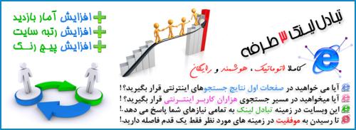 تبادل لینک سه طرفه انجمن ستوده