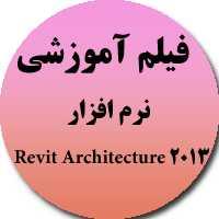 دانلود رایگان فیلم آموزشی نرم افزار Revit Architecture 2013