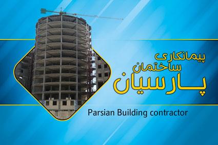 دانلود طرح کارت ویزیت لایه باز ساختمان - پیمانکاری ساختمان - 30570دانلود کارت ویزیت پیمانکاری ساختمان