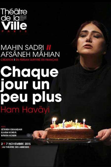 تصویر باران کوثری روی پوستر فرانسوی یک نمایش ایرانی