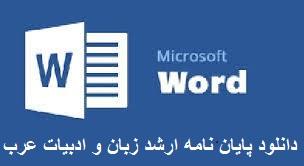 دانلود پایان نامه کارشناسی ارشد رشته زبان و ادبیات عربی