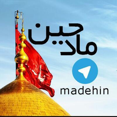 کانال مذهبی تلگرام مادحین