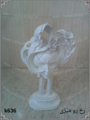 رخ رو میزی پلی استر ، مجسمه پلی استر، تولید مجسمه، مجسمه رزین، مجسمه، رزین، ساخت مجسمه، پلی استر