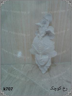 رخ کوچک پلی استر ، مجسمه پلی استر، تولید مجسمه، مجسمه رزین، مجسمه، رزین، ساخت مجسمه، پلی استر،