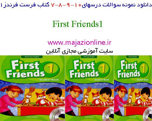 دانلود نمونه سوالات درسهای7-8-9-10 کتاب فرست فرندز1