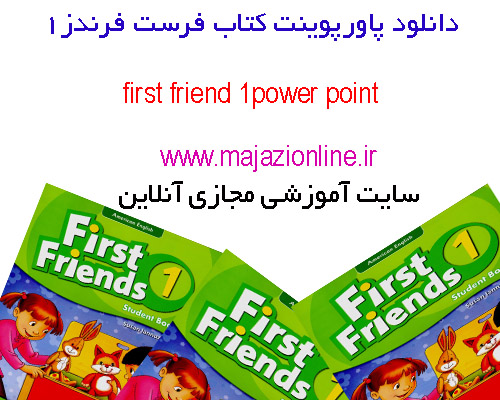 دانلود پاورپوینت کتاب فرست فرندز1-first friend 1power point