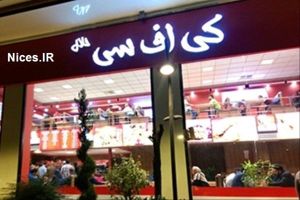 رستوران kfc