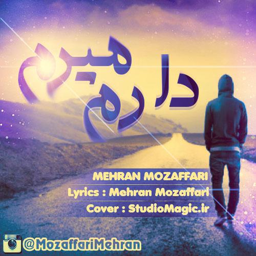دانلود آهنگ جدید مهران مظفری به نام دارم میرم