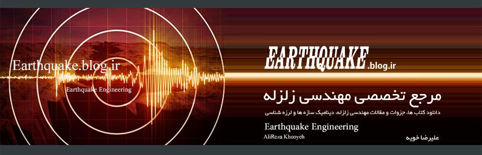 مهندسی زلزله