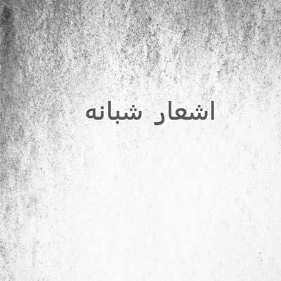 کانال هنری شعری تلگرام اشعار شبانه