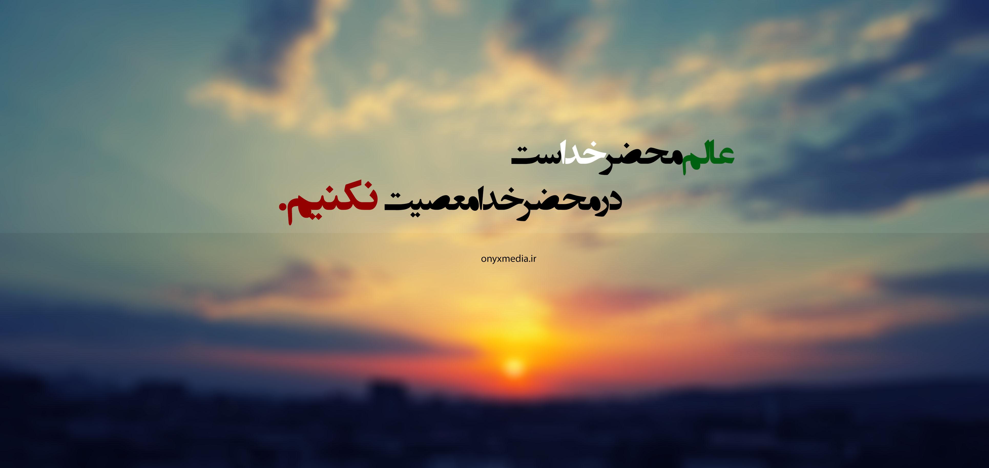 عکس نوشته «عالم محضر...»