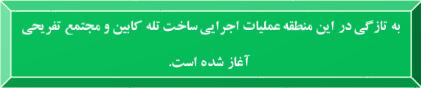 تله کابین کلیبر