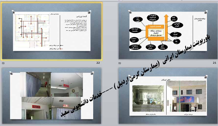 تحلیل معماری بیمارستان ایرانی