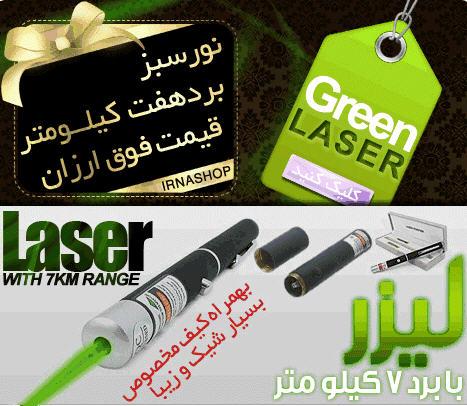 لیزر پوینتر سبز رنگ نجومی