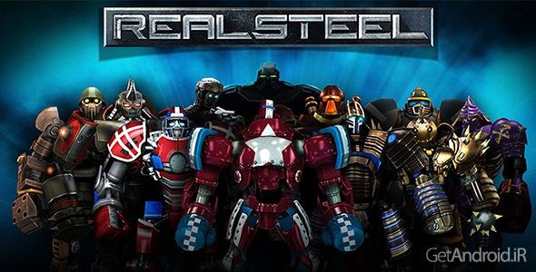 دانلود Real Steel HD v1.26.1 - بازی مبارزه رباتها برای اندروید + نسخه مود