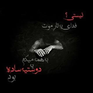 دانلود اهنگ میترسم از ناصر صدر