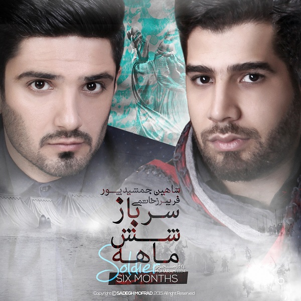 دانلود آلبوم جدید فریبرز خاتمی و شاهین جمشیدپور به نام سرباز 6 ماهه
