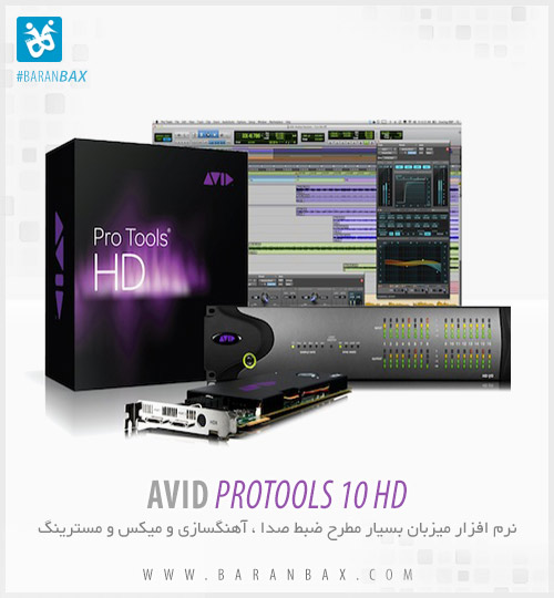 دانلود پروتولز 10 Avid Pro Tools 10 HD